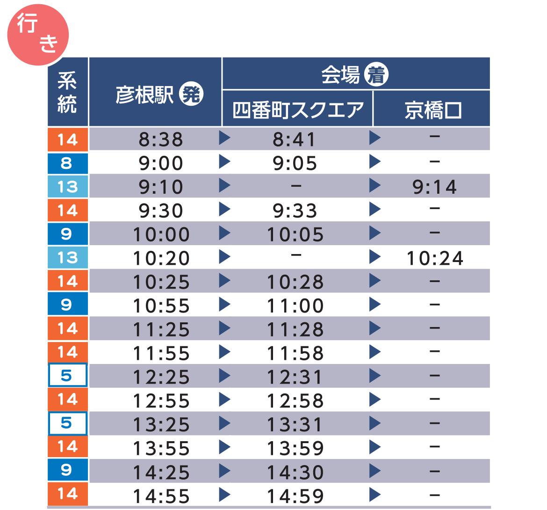 彦根 駅 時刻 表