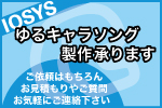 ゆるキャラソング製作 IOSYS
