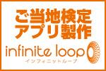 ご当地検定アプリ製作 infinite loop