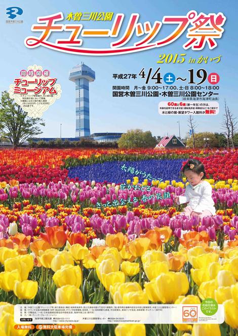 「チューリップ祭」にご当地キャラ登場!
