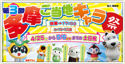 「第3回多摩ご当地キャラ祭」開催!
