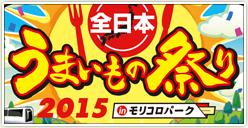 「全日本うまいもの祭り2015」開催!
