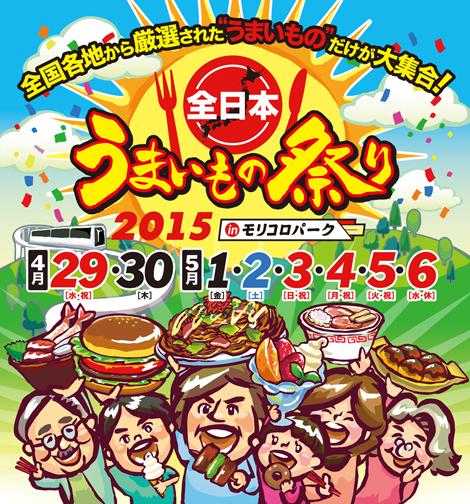 「全日本うまいもの祭り2015」