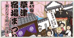 「第47回草津宿場まつり」開催!