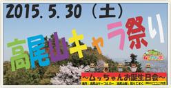 「高尾山キャラ祭り~ムッちゃんお誕生日会~」開催!