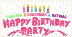 おたる運がっぱ&コアックマ&アックマ誕生日開催!