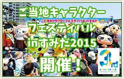 「ご当地キャラクターフェスティバルinすみだ2015」開催!