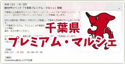 「千葉県プレミアム・マルシェ」開催!