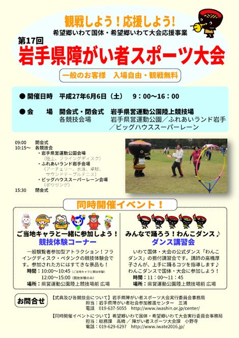 「第17回岩手県障がい者スポーツ大会」開催!