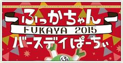 「ふっかちゃんバースデイぱーちぃFUKAYA 2015」開催!