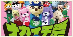 「ナカイチ祭3」開催!