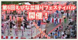 「第6回えびな盆踊りフェスティバル2015」開催!