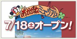 「あかがねミュージアム」オープニングイベント開催!