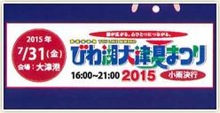 「びわ湖大津夏まつり2015」開催!