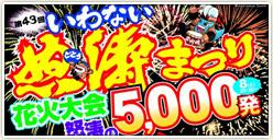 「第43回いわない怒涛まつり!!」開催!