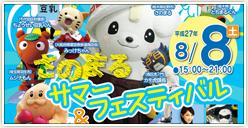 「さのまるサマーフェスティバル」開催!