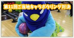 「第11回ご当地キャラボウリング対決」開催!
