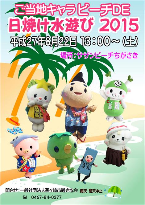 「ご当地キャラビーチDE日焼け水遊び」開催!