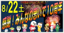 「ご当地キャラフェスタin伊賀2015」開催!