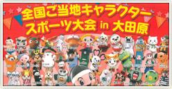 「全国ご当地キャラクタースポーツ大会in大田原」開催!