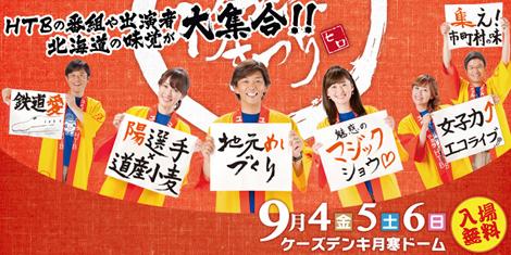 「HTBイチオシ!まつり」開催!