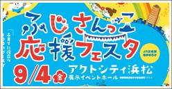 「ふじさんっこ応援フェスタ」開催!