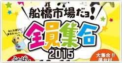 「船橋市場だヨ!全員集合2015」開催!