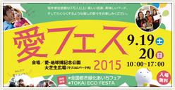 「愛フェス2015」開催!