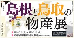 「第4回島根と鳥取の物産展」開催!