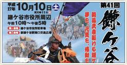 「第41回鎌ヶ谷市民まつり」開催!