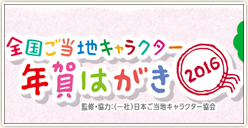 「ご当地キャラクター年賀はがき2016」受付開始!