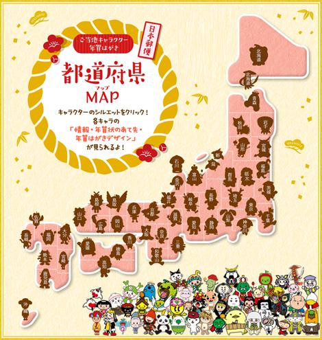 「ご当地キャラクター年賀はがき2016」発売開始!