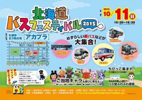 「北海道バスフェスティバル2015」開催!
