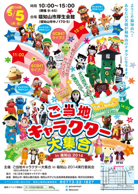 「ご当地キャラクター大集合in福知山2014」