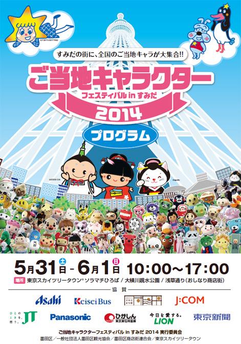 「ご当地キャラクターフェスティバルinすみだ2014」
