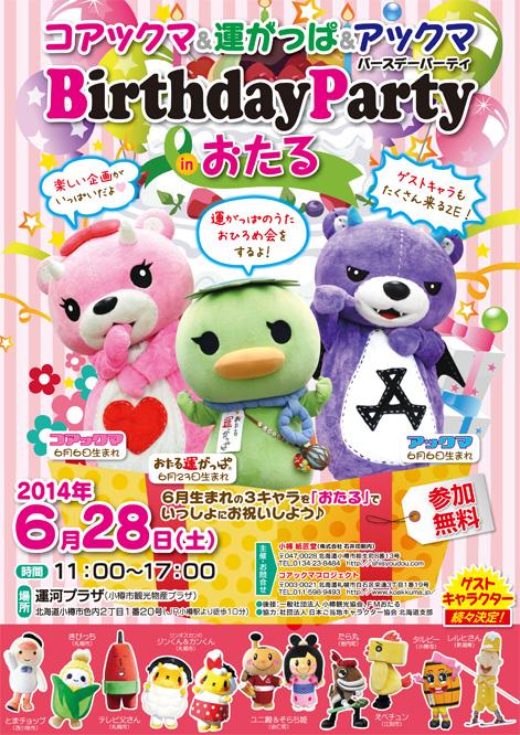 「コアックマ&運がっぱ&アックマBirthdayParty inおたる」