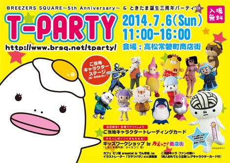 「T-PARTY」