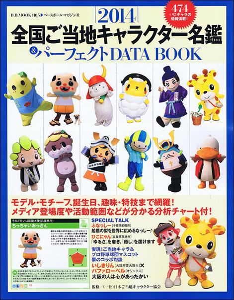 「2014全国ご当地キャラクター名鑑&パーフェクトDATA BOOK」
