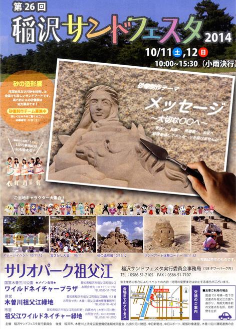 「稲沢サンドフェスタ2014」