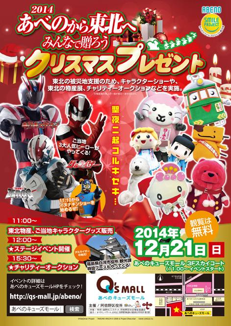 「2014 あべのから東北へ みんなで贈ろうクリスマスプレゼント!!」