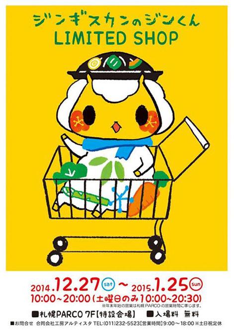 ジンギスカンのジンくん LIMITED SHOP in札幌パルコ