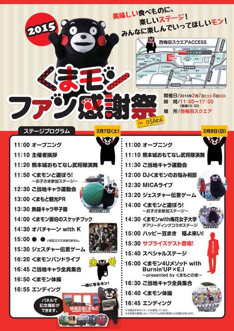 くまモンファン感謝祭 in OSAKA