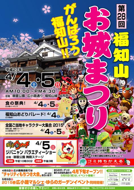 第28回 福知山お城まつり 全国ご当地キャラクター大集合2015