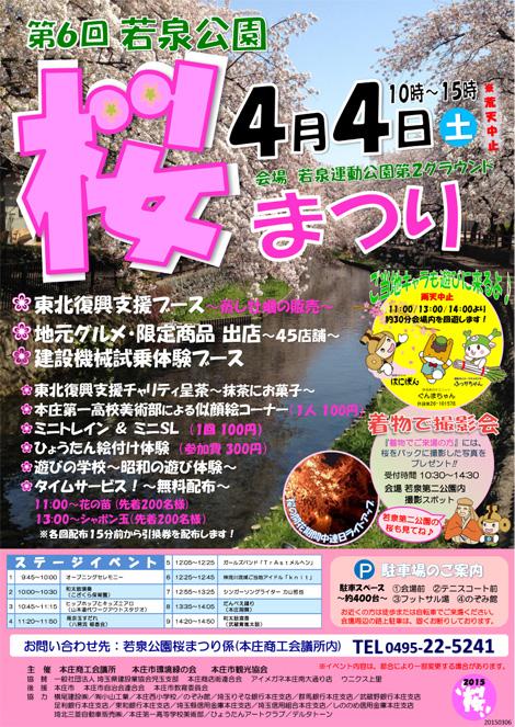 第6回若泉公園桜まつり