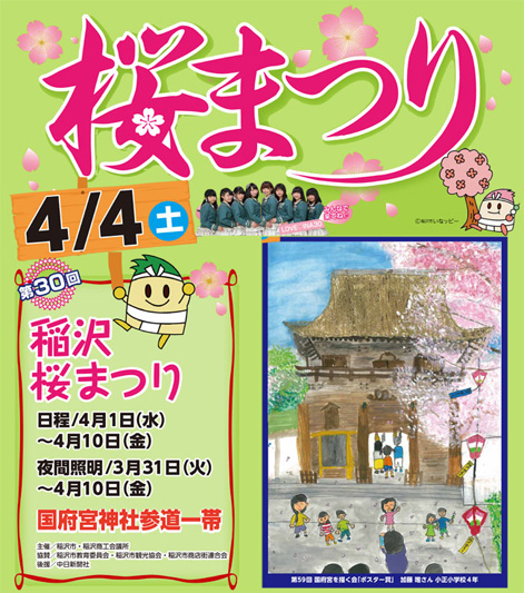 第30回稲沢桜まつり