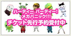 『ハーティー パーティー! メガパニック!!!』チケット販売中