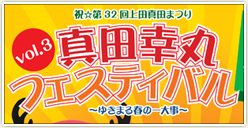 「真田幸丸フェスティバル」開催