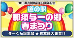 「与一くん誕生会☆お友達大集合!!」開催