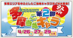 「第2回多摩ご当地キャラ祭」開催