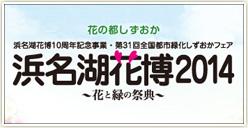 「浜名湖花博2014 ご当地キャラクター大集合」開催